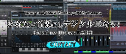 Compose/TrackMaking/DTM-Lesson あなたの音楽にもデジタル革命を! Creators-House-LABO CONTAT