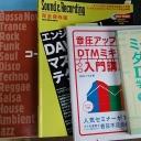 【オススメ音楽本】買ってよかった音楽系書籍【レビュー付き】